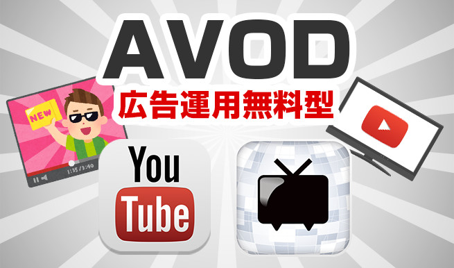 AVOD(広告運用型無料型)