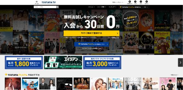 TSUTAYA TV(ツタヤ ティービー)