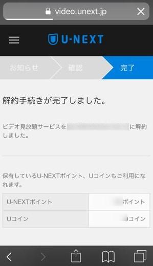 U-NEXT_CANCEL_10