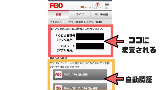 FODログイン説明4