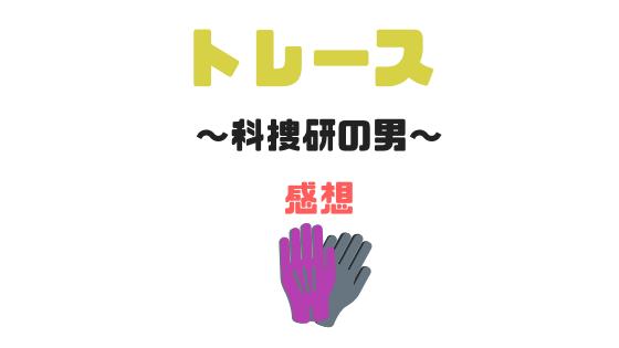 トレース~科捜研の男~感想