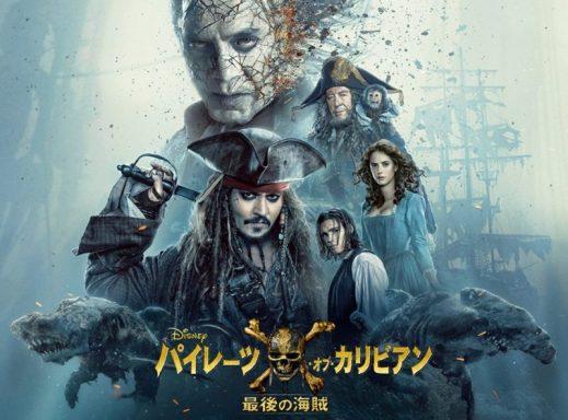 パイレーツオブカリビアン5/最後の海賊