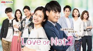 Love or Not2(ラブオアノット2)動画無料視聴 FOD&dTVドラマ配信