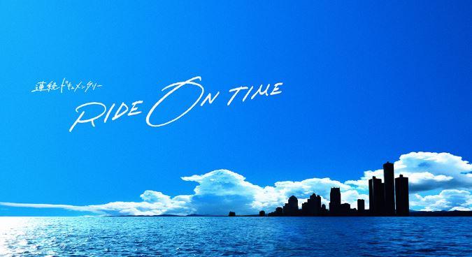 RIDE ON TIME~時が奏でるリアルストーリー~