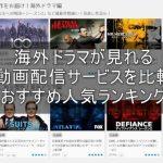 海外ドラマを見るなら?動画配信サイト/VOD比較とおすすめランキング