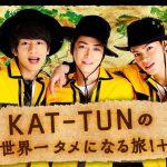 KAT-TUNの世界一タメになる旅!+ 動画配信/無料視聴|SPも見放題
