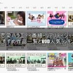 恋愛バラエティ番組/リアリティショーおすすめ一覧と動画配信サービスランキング