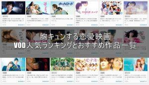 胸キュン恋愛映画おすすめ作品一覧と動画配信サイト人気ランキング