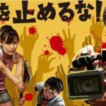 カメラを止めるな!映画 動画サイト一覧|デジタル配信でフル無料視聴