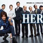 HERO<ドラマ動画>無料視聴/見逃し再放送【1期・2期全話配信】