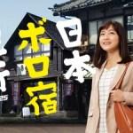 日本ボロ宿紀行|ドラマ動画配信/見逃し1話~【テレ東・深川麻衣】