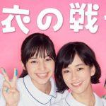 白衣の戦士!【ドラマ動画1話~】無料視聴/見逃し配信サイト一覧