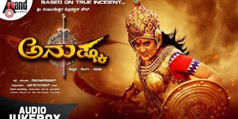 Anushka Kannada Movie