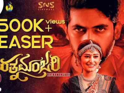 Ratnamanjari Kannada Movie