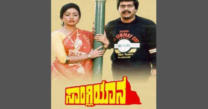 Shankar Nag SP Sangliya