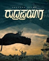 rudraprayag Kannada Movie