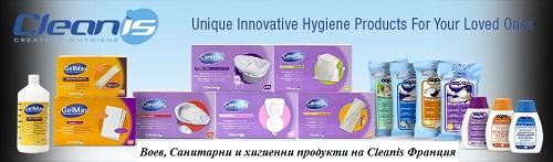 Продуктите на Cleanis Франция Aqua®, GelMax®, CareBag®, Nano