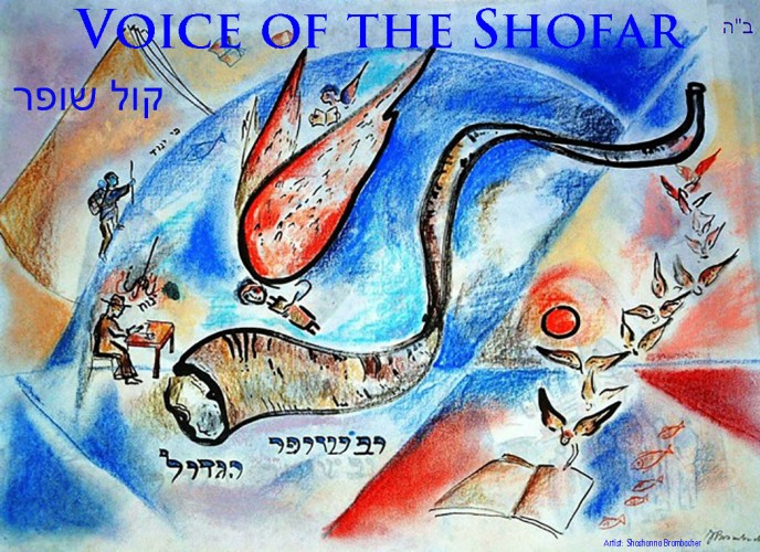 "A depiction of the ""Shofar Gadol"" mentioned in the Jewish New Year Prayer, Unataneh Tokef"