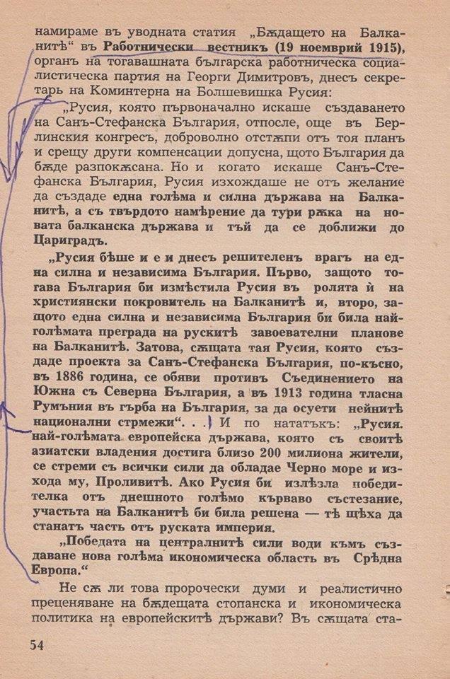 Dimitar_blagoev_02