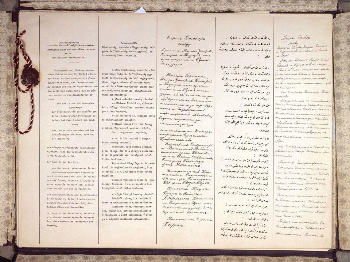 Traktat_brzeski_1918.jpg