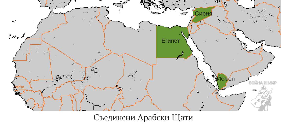 United_Arab_States.png