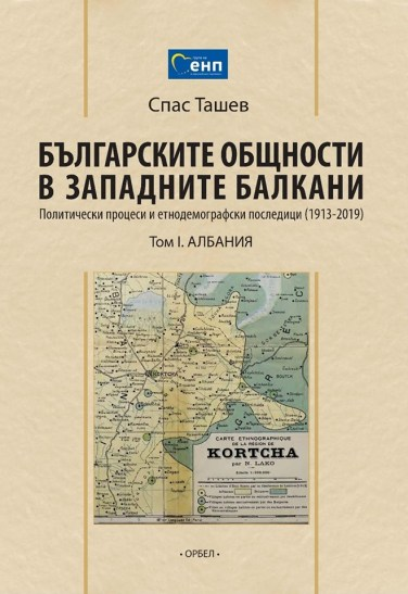 bulgarians_albania_spas_tashev_book