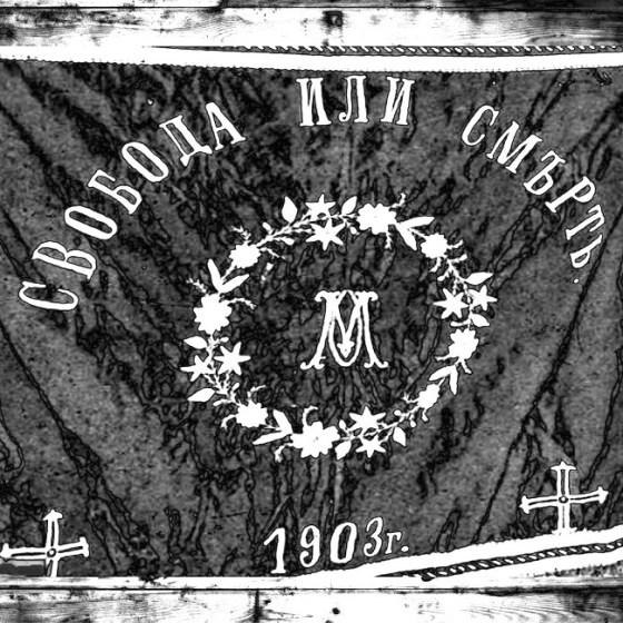 Знаме на Горноджумайско въстание, 1903, lostbulgaria.com
