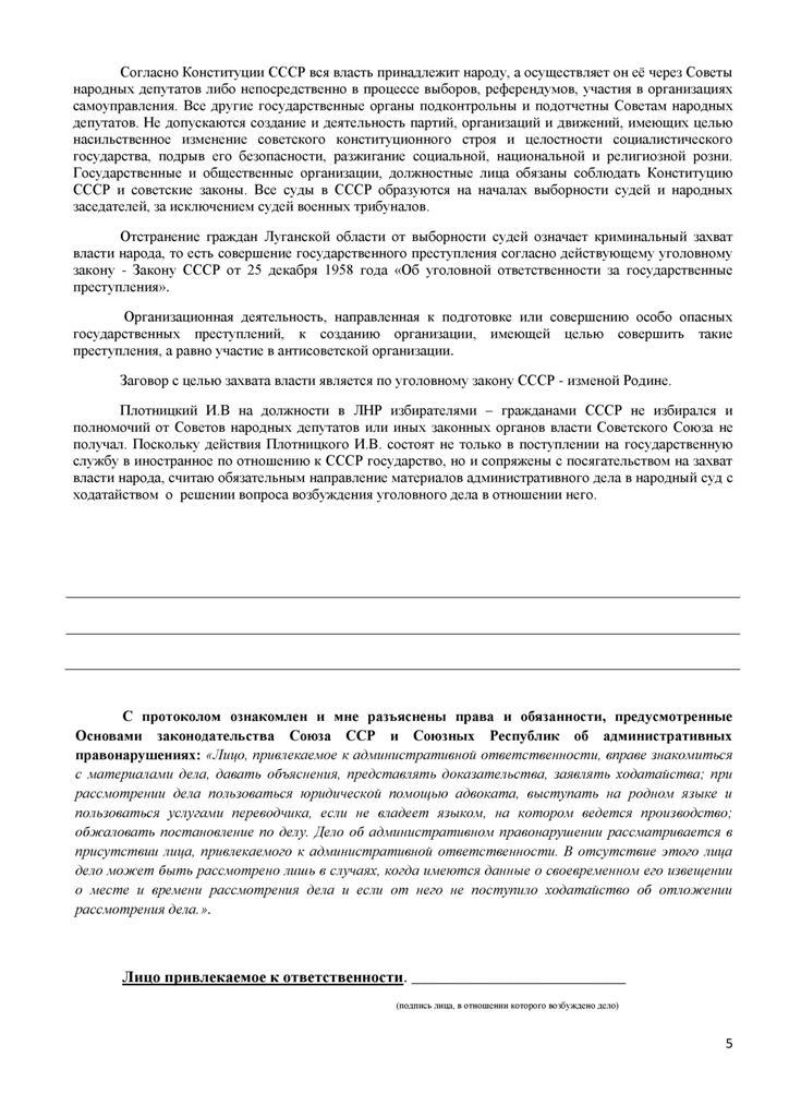 https://i2.wp.com/voinr.ru/voinr-ru/wp-content/uploads/2015/07/Page5.jpg