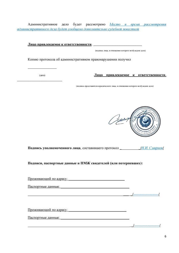 https://i2.wp.com/voinr.ru/voinr-ru/wp-content/uploads/2015/07/Page6.jpg