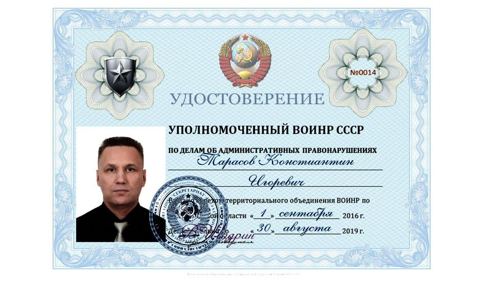 О легализации статуса судей РФ