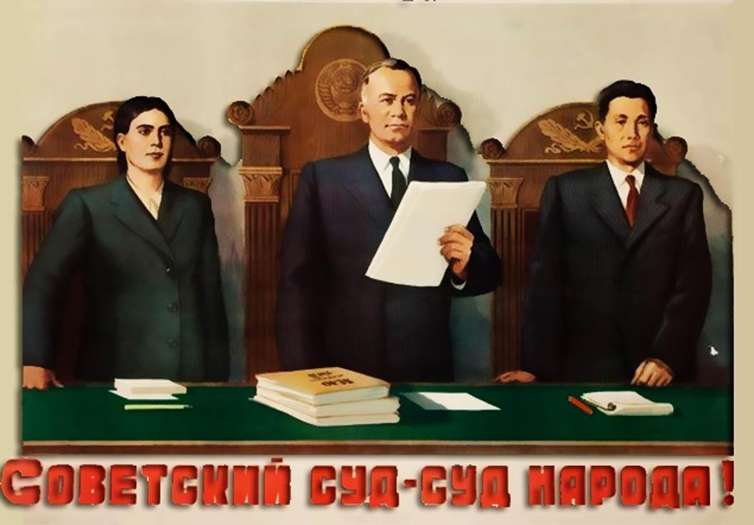 ТОВАРИЩЕСКИЙ СУД СССР