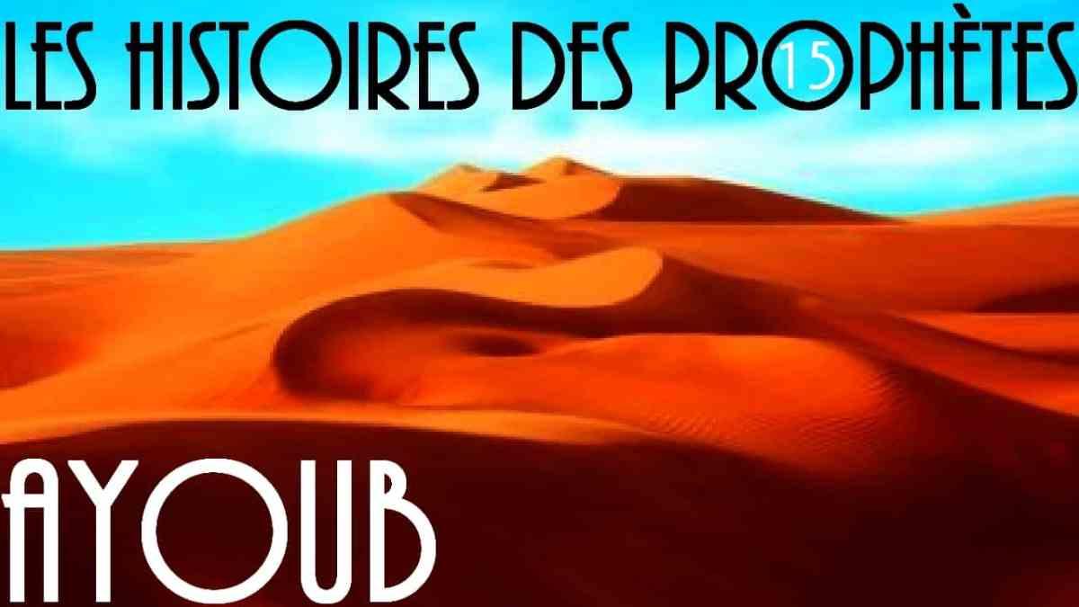 L'histoire du prophète Ayoub en français