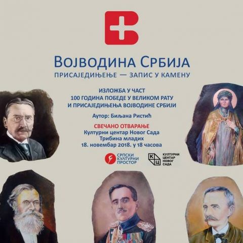 """Izložba """"Vojvodina Srbija – zapis u kamenu"""" od 18. novembra u klubu """"Tribina mladih"""""""