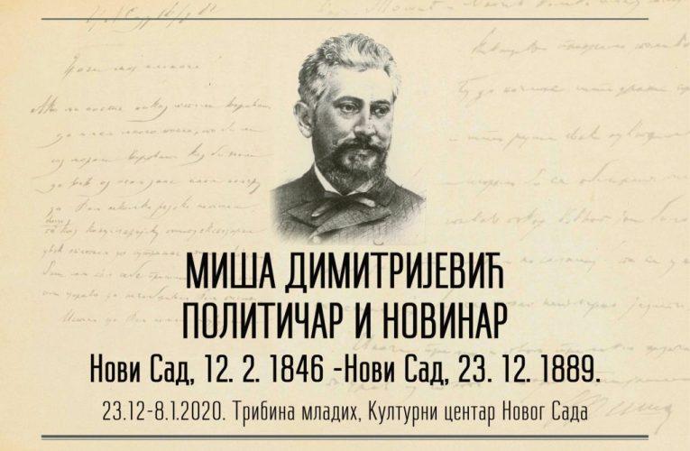 "Dokumentarna izložba ""Miša Dimitrijević – političar i novinar"" od 23. decembra u klubu ""Tribina mladih"""