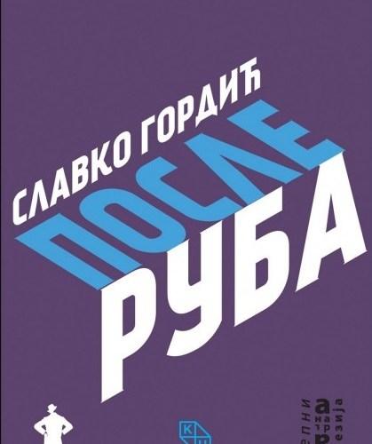 Ново издање КЦНС издаваштва: Славко Гордић – После руба