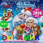 DИНАМИК.ЗИМА — 2017 (2016)