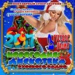 Новогодняя дискотека Русского радио (2016)