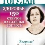 Майя Гогулан.Здоровье. 150 ответов на главные вопросы (2012)