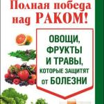 Майя Гогулан.Полная победа над раком! Овощи, фрукты и травы, которые защитят от болезни (2014)