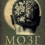 Уайлдер Пенфилд.Мозг. Тайны разума (2017)