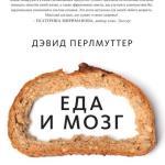 Дэвид Перлмуттер, Кристин Лоберг.Еда и мозг (2014)