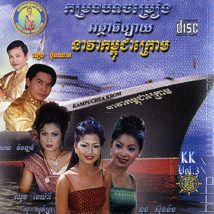 Khmer Krom Production Vol 3 A