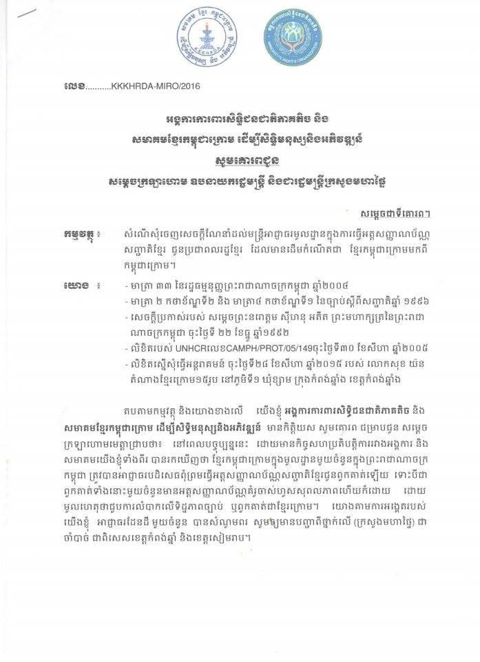 Letter KK NGOs