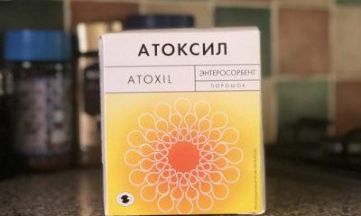 Что такое Атоксил. Зачем нужен. Когда использовать.