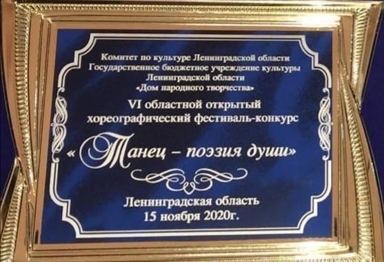Предновогодняя победа на фестивале ансамбля «Русь»
