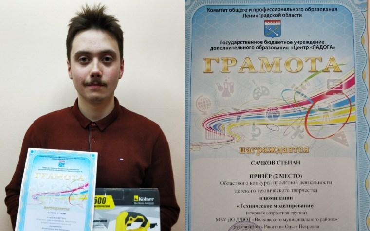 Степан Сачков вновь на высоте