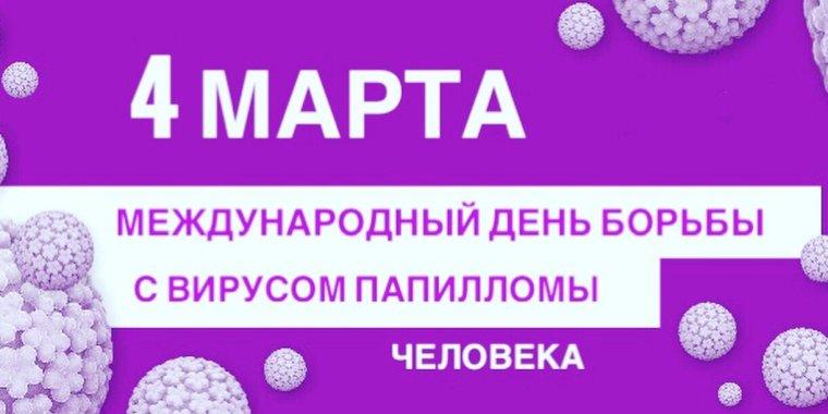 4 марта — Всемирный день борьбы с ВПЧ — вирусом папилломы человека