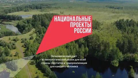 Нацпроекты - инвестиции в качество жизни ленинградцев