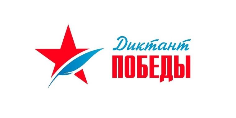 Ленинградцы напишут Диктант Победы