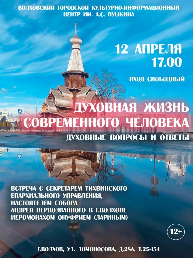 Настоятель Волховского собора иеромонах Онуфрий приглашает на встречу